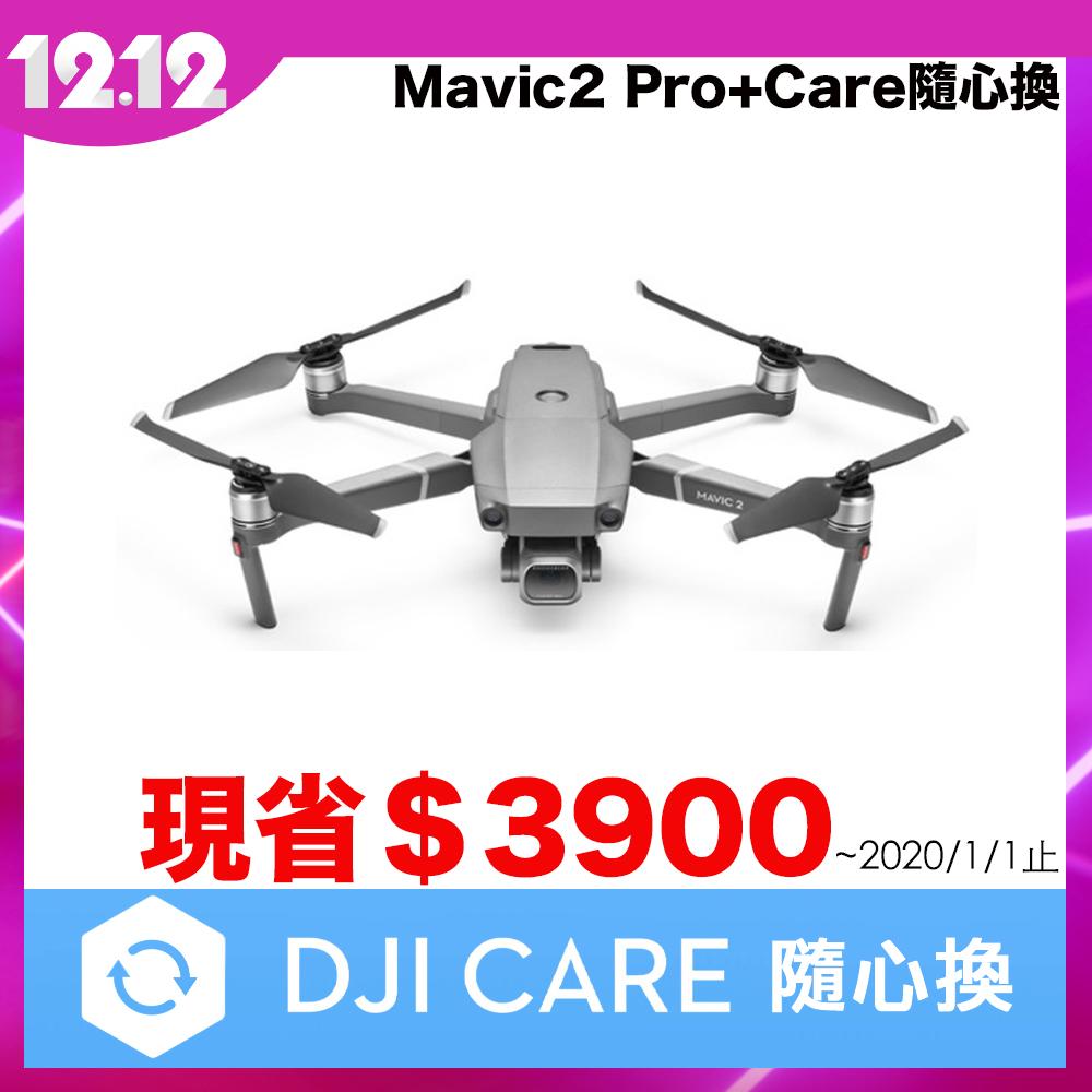 DJI Mavic 2 Pro專業版(聯強貨)