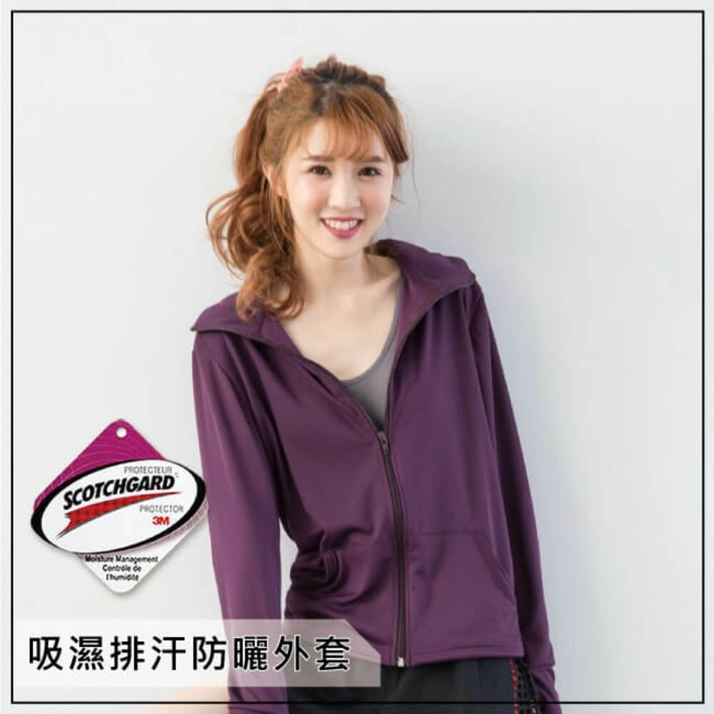 貝柔高透氣抗UV防曬外套-立領深紫