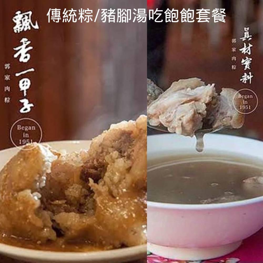 郭家肉粽 吃飽飽套餐(傳統粽6顆+豬腳湯2碗)