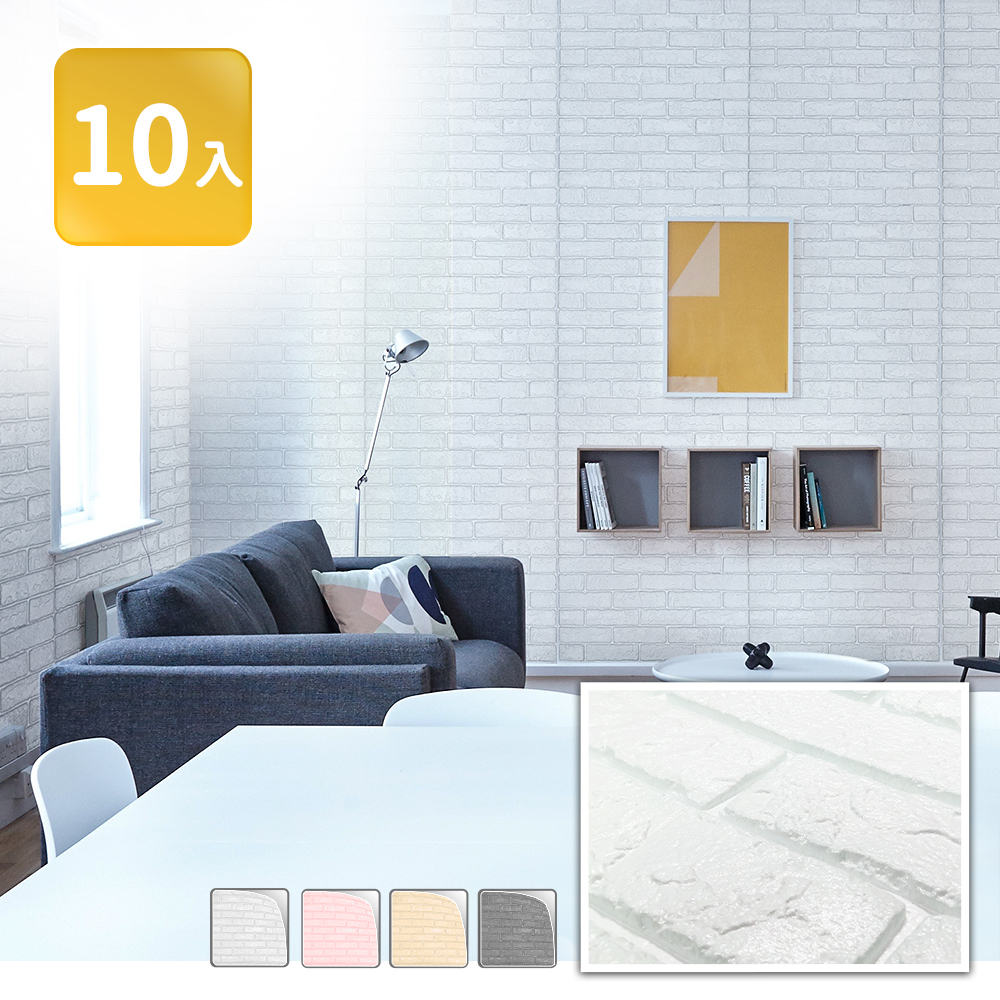 【家適帝】全新超擬真磚紋-重複貼3D立體加厚隔音泡棉磚壁貼(10片)