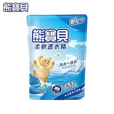 熊寶貝 柔軟護衣精補充包1.84Lx6入/箱_沁藍海洋香