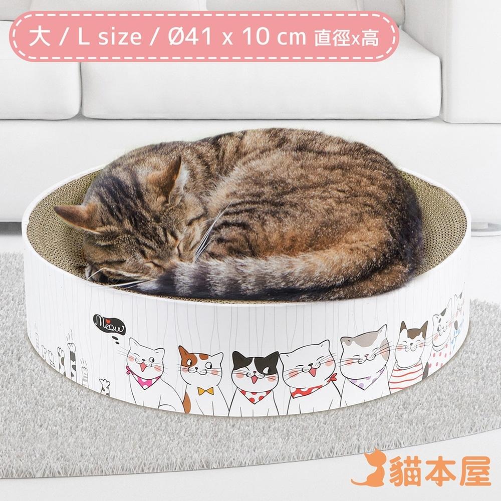 貓本屋 貓抓板圓餅下凹式貓窩【L大號】