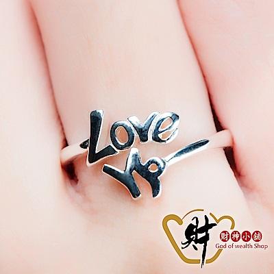 財神小舖 12星座LOVE 魔羯座戒指 925純銀 活圍戒 (含開光) RS-012-1