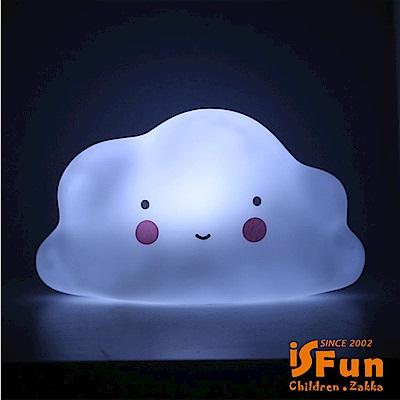 iSFun 臉紅笑臉白雲夜燈(3色可選)