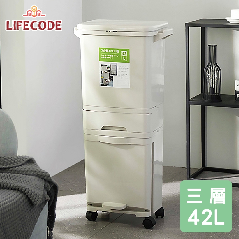 LIFECODE 高腳帶抽屜附輪分類垃圾桶(大號-42L)