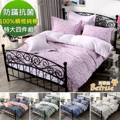 Betrise 特大 100%精梳純棉防蹣抗菌四件式兩用被床包組-多款任選