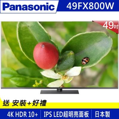 福利品-Panasonic國際 49型 日本製 4K連網液晶電視 TH-49FX800W