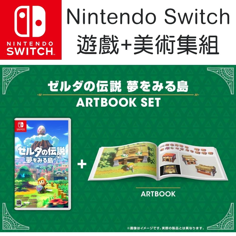 (預購)任天堂NS Switch  特別版 薩爾達傳說 織夢島 ARTBOOK SET