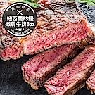 (團購組) 食肉鮮生 8盎司紐西蘭PS級比臉大牛排 20片組(225g±5%/片)