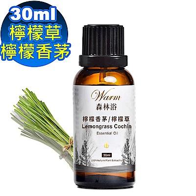 Warm 森林浴單方純精油30ml-檸檬香茅/檸檬草