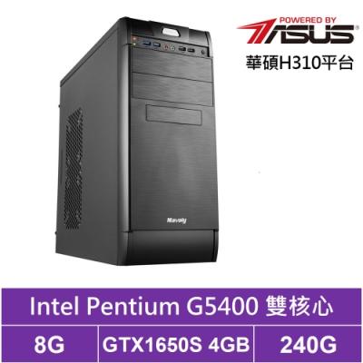 華碩H310平台[司命刺客]雙核GTX1650S獨顯電玩機