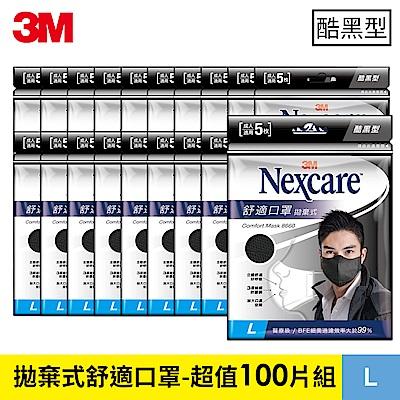 3M 酷黑型拋棄式舒適口罩-超值100片包-L 8660BL