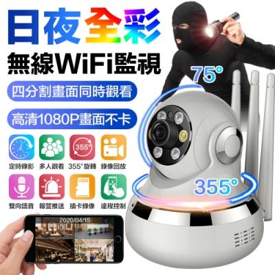【u-ta】3天線全彩無線網路攝影機VS5(高清1080P)