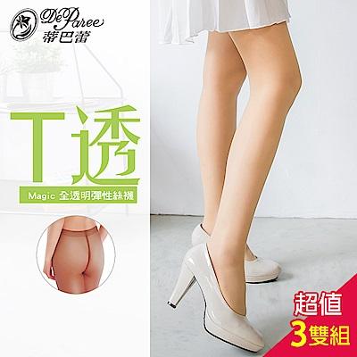 蒂巴蕾 T透 Magic 全透明彈性絲襪-3入組