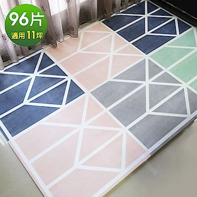 【Abuns】百變線條仿瓷磚大巧拼地墊附贈邊條(4色可選96片裝-適用11坪)