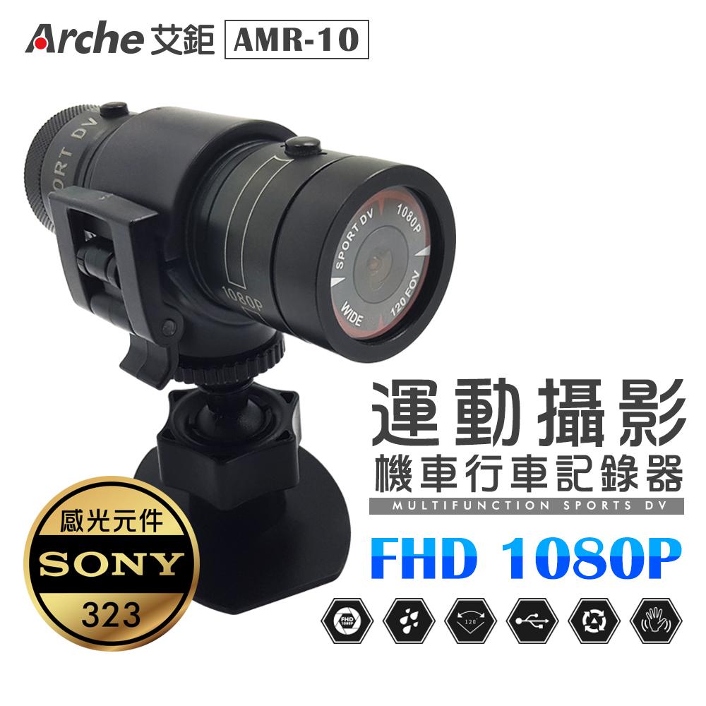 [Arche]1080P鏡頭 防水型 機車行車記錄器(AMR-10 贈16G+機車環保袋)