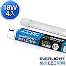 Everlight 億光 18W 4呎 T8 LED 玻璃燈管 (白光4入)