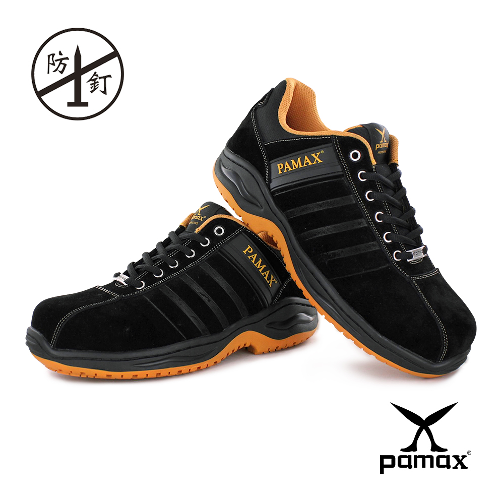 PAMAX 帕瑪斯-頂級氣墊防穿刺高抓地力安全鞋-PA09002HP