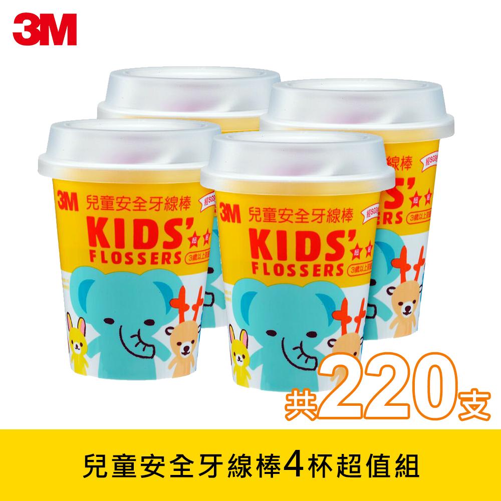 3M 兒童安全牙線棒超值組(4杯/220支)