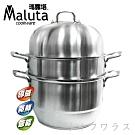 Maluta瑪露塔不鏽鋼304三層多用蒸霸鍋-32cm