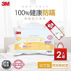 3M 幼兒防蹣枕心