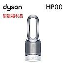 【限量福利品】Dyson HP00 涼風+暖風+空氣清淨氣流倍增器-白