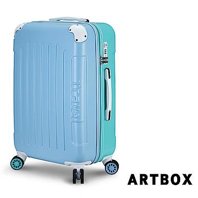 【ARTBOX】粉彩愛戀 29吋繽紛色系海關鎖行李箱(藍X綠撞色)