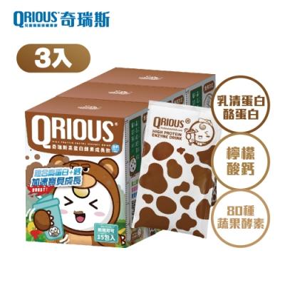 QRIOUS奇瑞斯高蛋白酵素成長飲-熊熊可可(含鈣)(22gx15包/盒)x3盒/乳清蛋白(WPC+WPI)/酪蛋白(MCC)/檸檬酸鈣/80種蔬果酵素