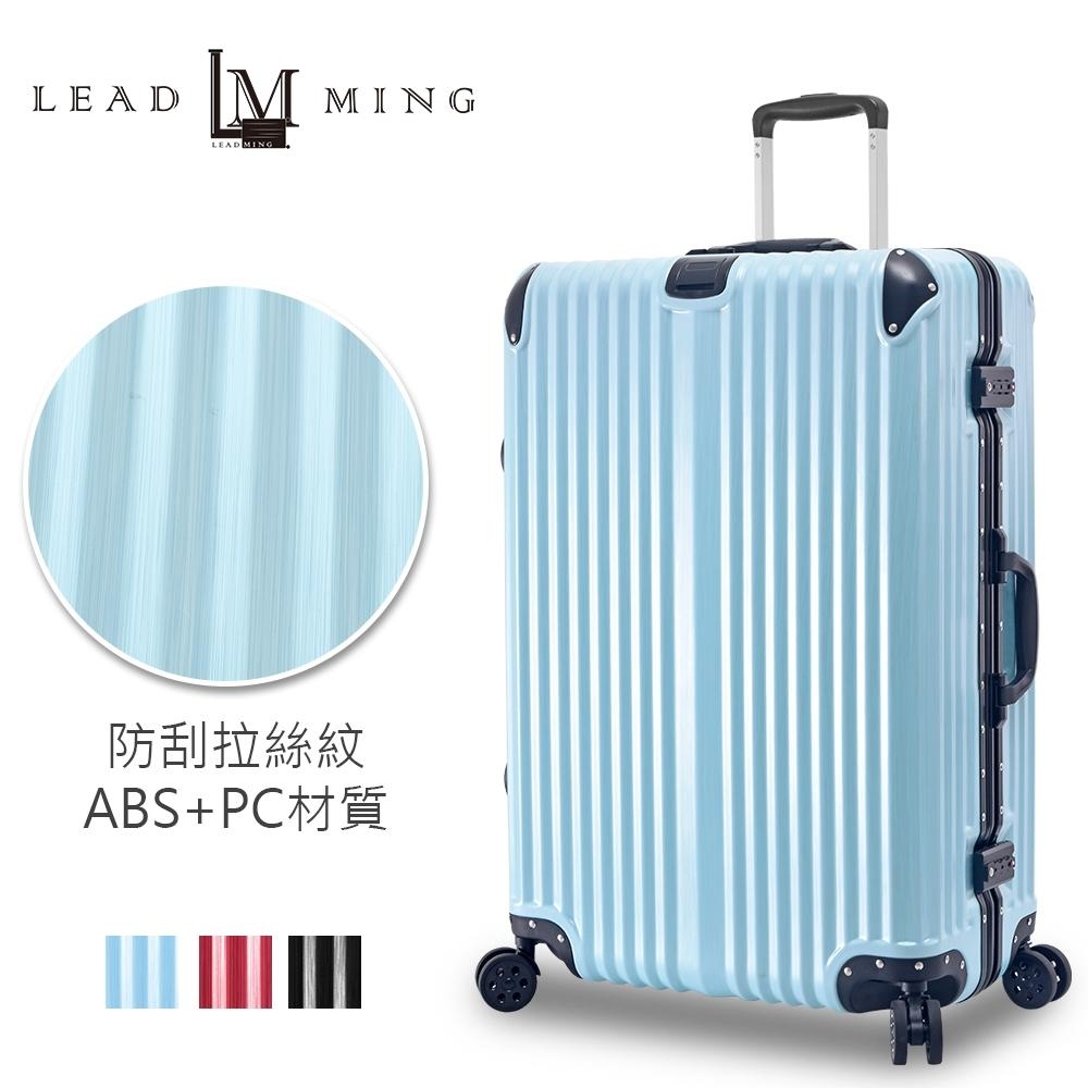 【Leadming】尊爵拉絲26吋耐摔耐撞行李箱(多色可選)