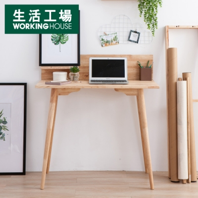 【送300超贈點*再折88元-生活工場】自然簡約生活附置杯層架書桌