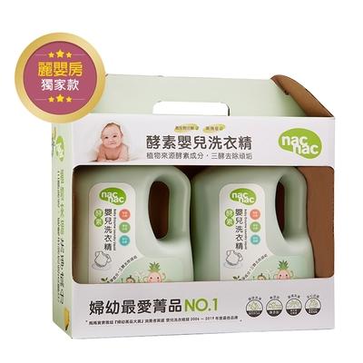 【 特規禮盒】酵素嬰兒洗衣精促銷組 (2000mL×2入)