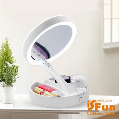 iSFun LED化妝鏡圓型雙面摺疊收納桌上鏡 二代USB供電款