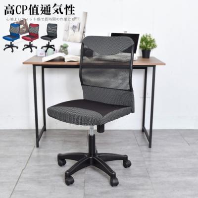 [時時樂限定]凱堡 凱特無扶手網背電腦椅辦公椅(3色)