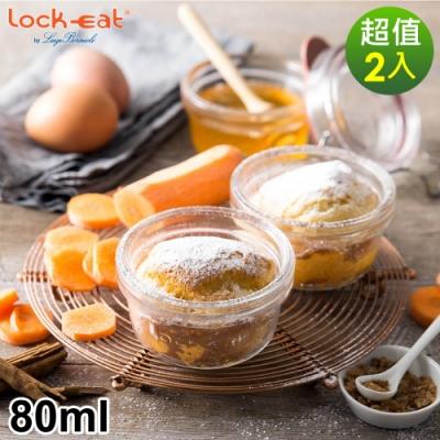 義大利Luigi Bormioli Lock-Eat系列可拆式密封果醬罐2入/組80ml