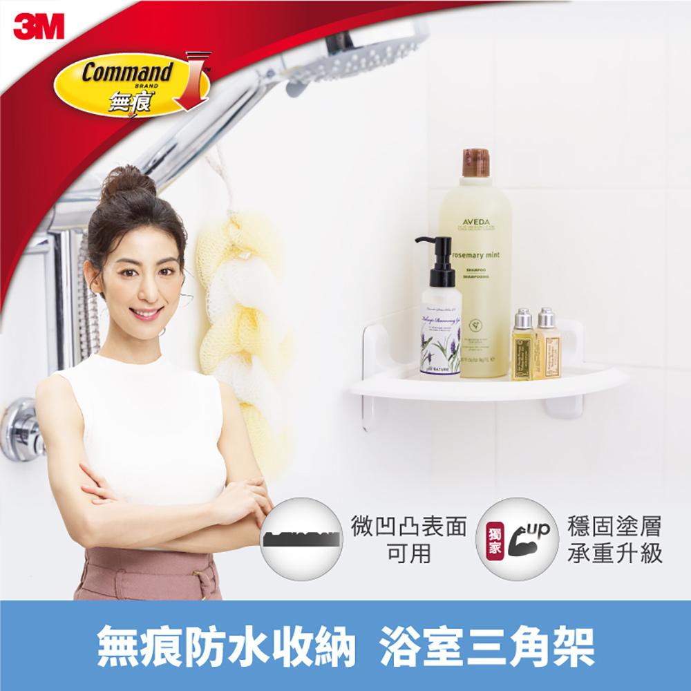 3M 無痕 防水收納-浴室三角架