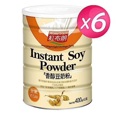 紅布朗 香醇豆奶粉x6罐(400g/罐)