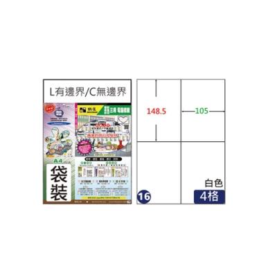 【鶴屋】#16 C149105 白色 4格 A4三用標籤
