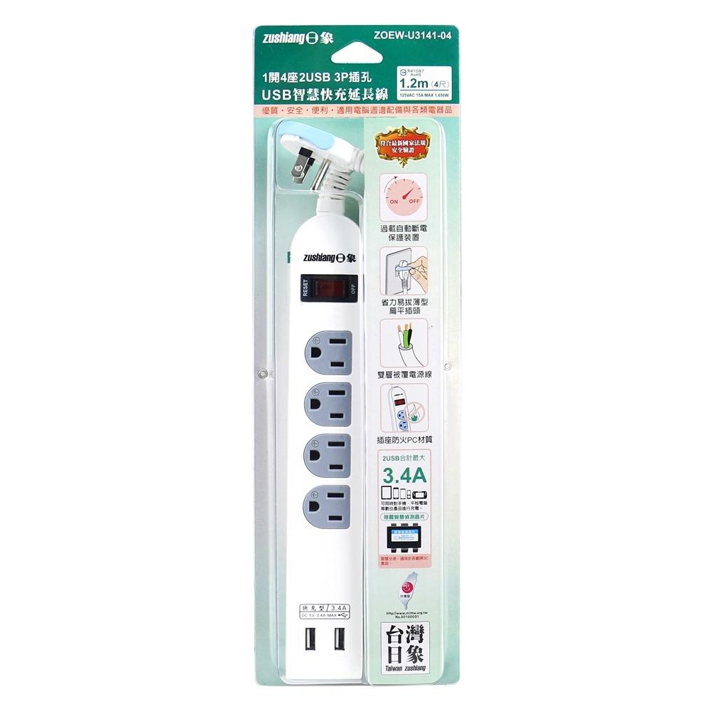 日象USB一開四座智慧快充延長線(4尺) ZOEW-U3141-04