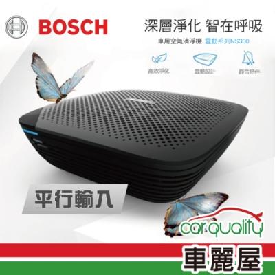 【BOSCH 博世】移動式車用空氣淨化機 NS300