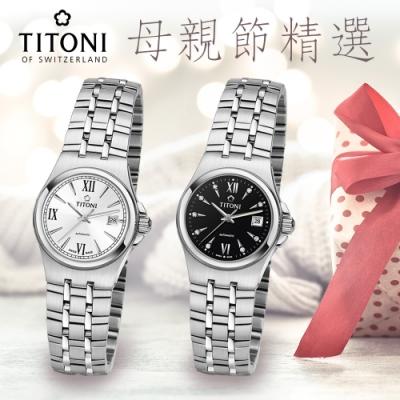 (時時樂/領券再折) TITONI瑞士梅花錶 母親節限定46折