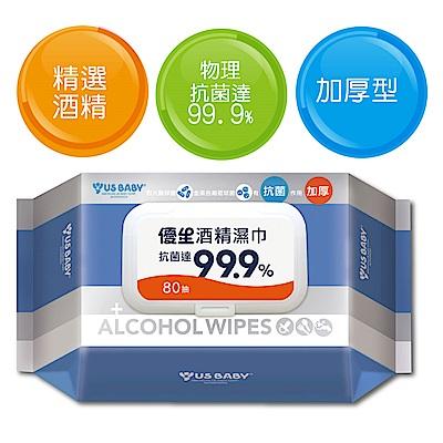 任選-優生 超厚型抗菌酒精濕巾80抽/包