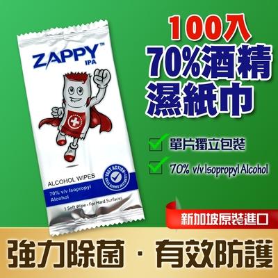 [現貨]【ZAPPY抗菌濕紙巾】單片獨立包裝。70%抗菌-新加坡原裝進口 (100片入)