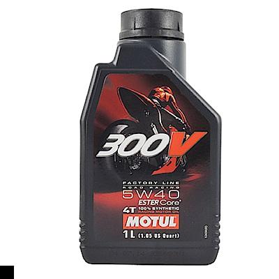 MOTUL 300V 4T 5W40 FACTORY LINE 酯類 全合成機油