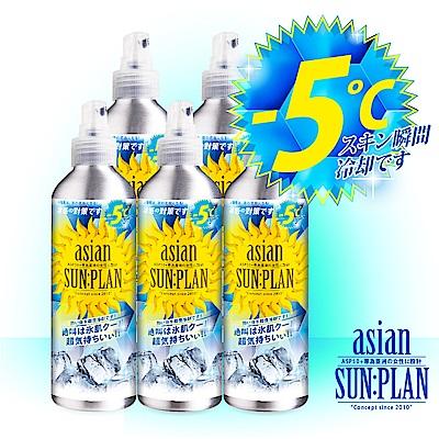 ASP -5°C冰炫水肌噴霧 5瓶 (120ml/瓶)【家庭分享組】
