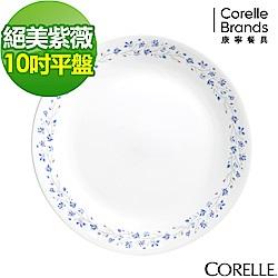 CORELLE康寧 絕美紫薇10吋平盤