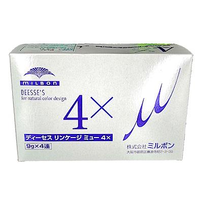 MILBON哥德式 柔漾護髮系列(公司貨)柔漾4X 9Gx4(10盒入)