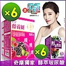 醇養妍(野櫻莓+維生素E)x6盒+醇萃皙飲(玻尿酸)x6盒