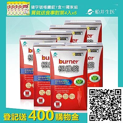 船井 burner倍熱 健字號極纖錠7盒限定組(共420粒_速)