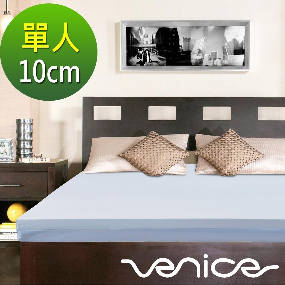 (週末限定)單人3尺-Venice日本防蹣抗菌10cm記憶床墊-獨家共二色