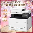 佳能牌Canon imageClass MF735CX彩色小型影印機/事務機(公司貨)